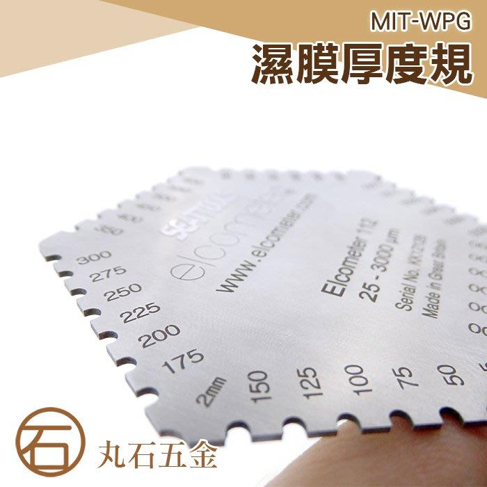 濕膜輪膜厚計 濕膜塗佈測試 硬化處理不鏽鋼 濕膜厚度 MIT-WPG