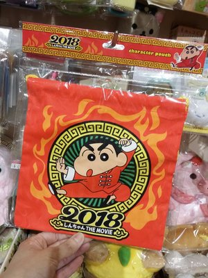 100% 原裝日本 臼井儀人 蠟筆小新 野原新之助  Crayon Shinchan 超可愛 功夫造型 索袋 索繩袋 Bag 小物袋