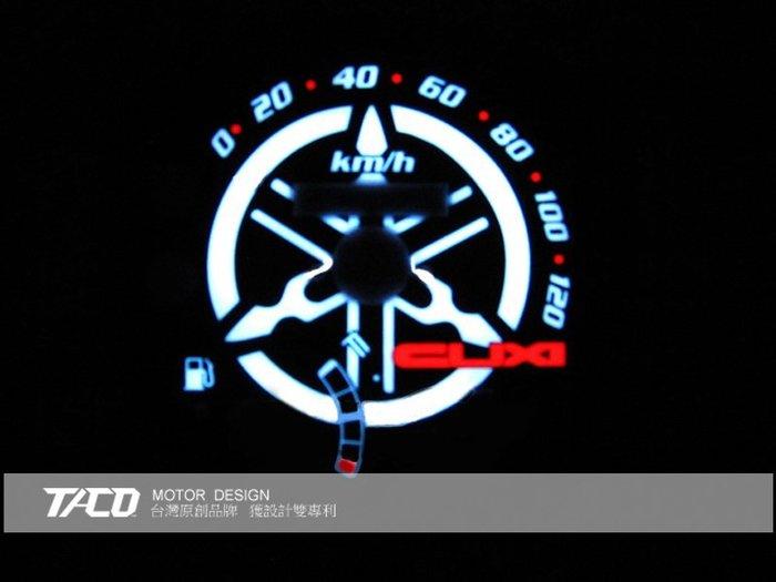 《達克冷光實體店面 現貨供應》CUXI 超白高反差冷光儀表