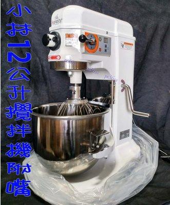 小林12公升攪拌機一桶三配件,勾扇配件換成白鐵 c 勾 扇,附連接器接嘴座
