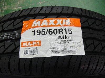 {順加輪胎}瑪吉斯MAP1 195/60/15 MA651 SAVER+ NEX AE01 MS800 CPC5 PZX FD2 TEO+