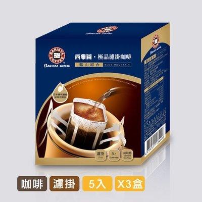〔屏東里德咖啡〕西雅圖咖啡系列  極品藍山特調濾掛黑咖啡8g裝 單包13元.宅配運費只要50元/好市多必買咖啡