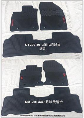 凌志LEXUS CT200系列 蜂巢橡膠踏墊 橡膠腳踏墊 防水耐磨腳踏墊CT200h F Sport