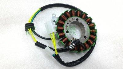 誠一機研 馬車 250 發電線圈 轉子線圈 發電機 電盤內仁 YAMAHA 三葉 Majesty 250