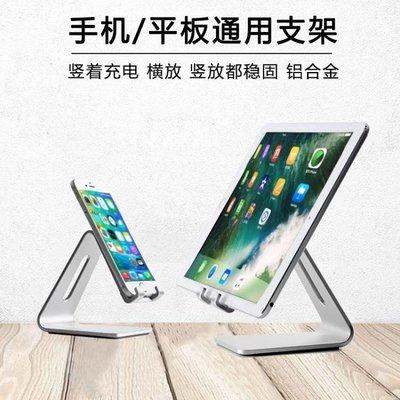ipad小米蘋果平板電腦手機支架 金屬鋁合金 DA3781