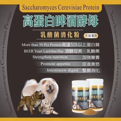 ~免運費~寵物高蛋白啤酒酵母乳酸菌消化粉 1 公斤裝 500元 [ 買 3 送 1 ] 營養品狗飼料/狗罐頭/雞肉泥/鮮