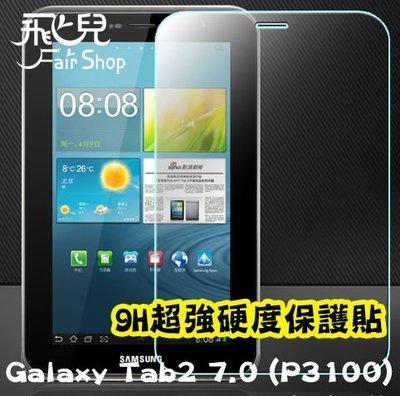 【飛兒】超防刮! 9H 硬度 Galaxy Tab2 7.0 P3100 鋼化 玻璃膜 玻璃貼 超強硬度 抗刮玻璃 保護貼