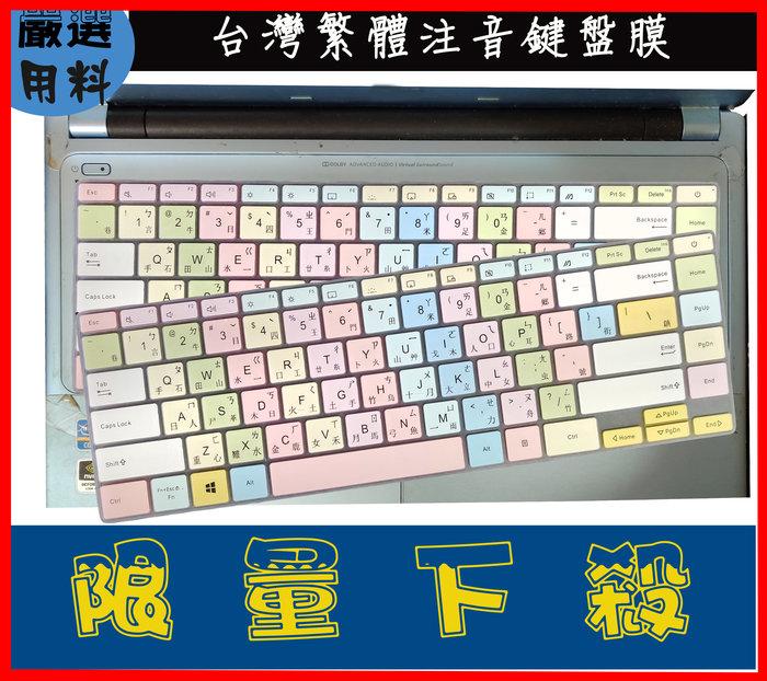 彩色 華碩 zenbook 14 UX425 UX425JA UX425J 鍵盤膜 鍵盤保護膜 鍵盤套 繁體注音
