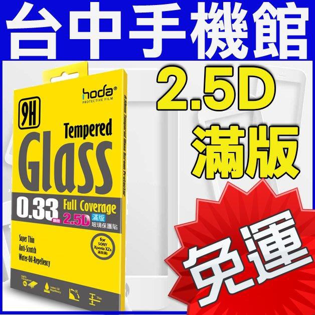 ☆贈指環扣【HODA】vivo V7 2.5D高透光滿版9H鋼化玻璃保護貼