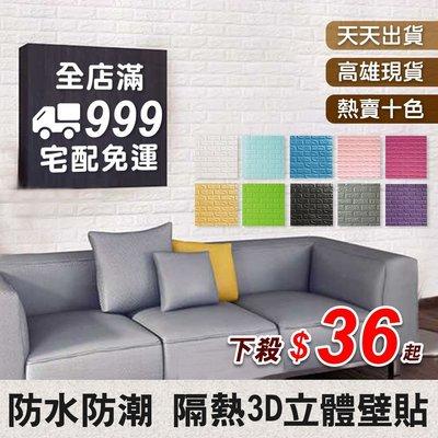 【Z40】✪限宅配✪ 3D立體壁貼 磚紋壁貼 自黏牆壁 壁紙 仿壁磚 防撞 防水 背景牆 裝潢牆 壁貼 牆貼 立體壁貼