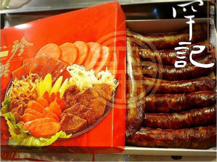 台南歸仁黃昏市場【罕記】高梁酒黑香腸禮盒 傳統古早味 中秋伴手禮 送禮 烤肉