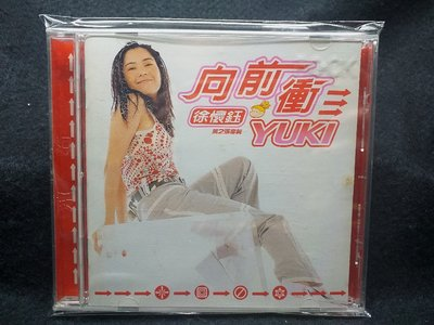 徐懷鈺 第2張專輯 向前衝/ 怪獸/叮咚/彩色寫真歌本(歌本有彈性)/無痕/原版盒裝///標多少賣多少