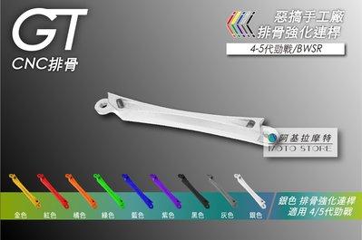惡搞手工廠 五代戰 GT排骨 銀色 強化連桿 強化排骨支架 後搖臂強化支架 適用  BWSR 勁戰五代 勁戰四代
