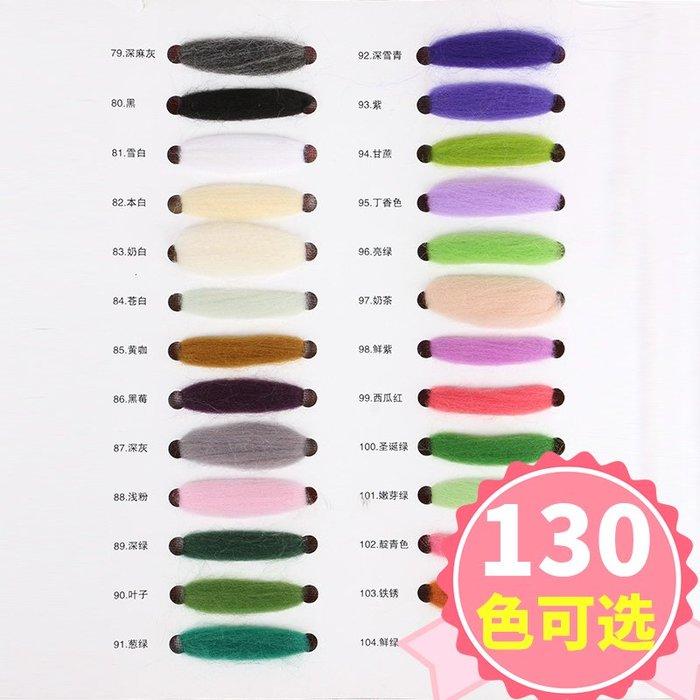 千夢貨鋪-130色羊毛氈材料散裝彩色羊毛條戳戳樂DIY手工制作材料紫色系5g裝#玩偶#手工製作玩偶#材料#羊毛