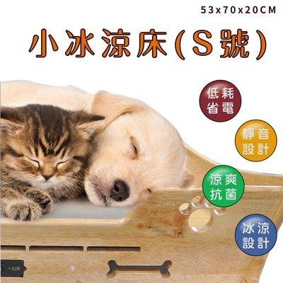 【涼涼一下】Beetle S號小冰涼床 貓狗適用 寵物床組 -5度C 全日恆溫 超省電 原木材料 耐咬 快速降溫 冰涼