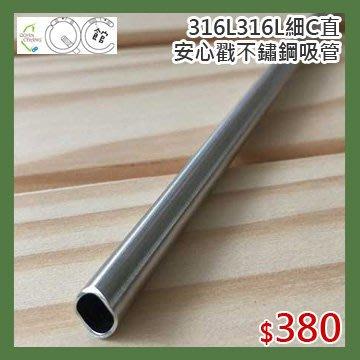 【光合作用】QC館 SUS316L安心戳細C直不鏽鋼保吸管 日本鋼材 醫療級 100%台灣製造 愛地球 SGS