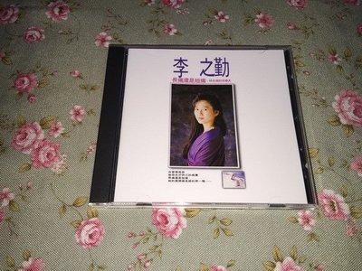 【小馬哥】全新 李之勤 長痛還是短痛 飛碟唱片 CD 現貨
