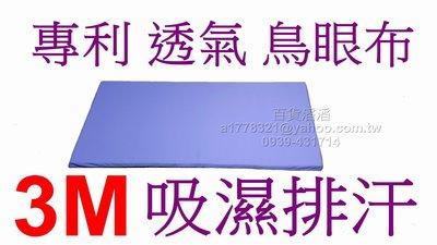 3M吸濕排汗乳膠床墊【雙人5X6.2尺...