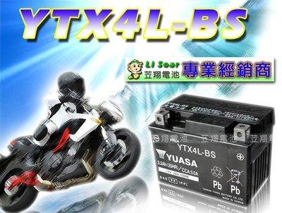 ☼ 台中苙翔電池 ►湯淺YUASA機車電池 YTX4L-BS 12V3.2AH 另有 YTX12-BS YTX7A-BS