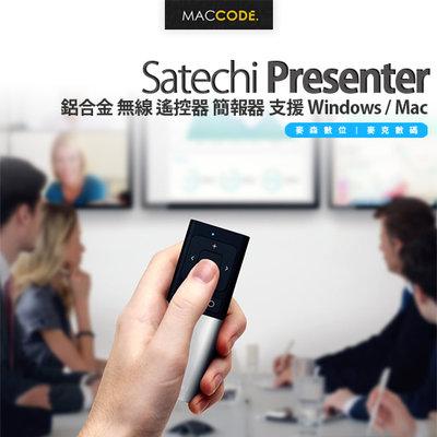 Satechi Presenter 鋁合金 無線 遙控器 簡報 器 支援 Keynote / PPT / iPad 現貨