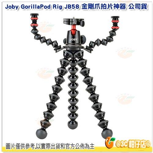 附背帶 Joby GorillaPod Rig JB58 金剛爪拍片神器 公司貨 章魚腳架 魔術腳架 可接閃光燈 麥克風