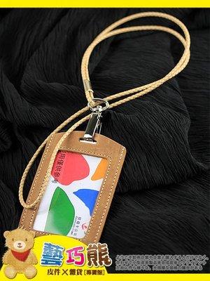 3RB+2R編織繩帶米白色【單層真皮證件套】台灣製識別證套證件套車票悠遊卡名片ID CARD CASE門禁卡~藝巧熊~
