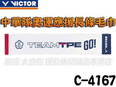 VICTOR 勝利 長條毛巾 東京奧運 中華隊 奧運應援 TEAM TPE 全民高舉 超細纖維材質 C-4167 宏亮