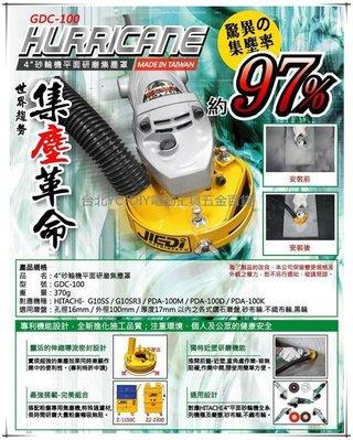 【台北益昌】GDC-100 4