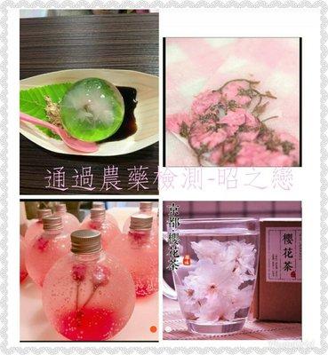 櫻花 水信玄餅 日本鹽漬櫻花$100/50克。通過農藥檢測
