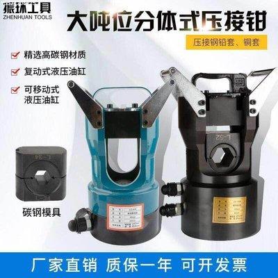 【可開發票】分體式壓接機 導體壓接鉗電動壓接機CO-60S CO-100大噸位液壓鉗[五金]