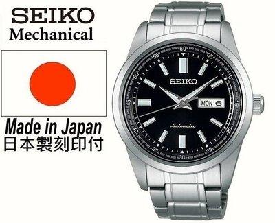 【現貨當日寄/可自取】全新日本製SEIKO株式會社公司貨MECHANICAL SARV001 SARV007機械錶另售小GS SARB033 SARB017