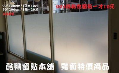 [酷鴨窗貼本舖]一才10元 隔熱紙 玻璃貼紙 自黏窗貼 隔熱紙 窗貼推薦 防碎裂 霧面毛玻璃 壁紙窗簾 玻璃紙003霧面