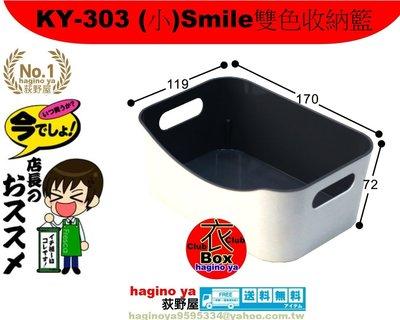 荻野屋 KY-303 (小)Smile雙色收納籃/整理盒/收納盒/置物盒/KY303 直購價