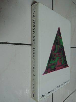 典藏乾坤&書---藝術設計-----33rd tokyo  art directors annul   綠