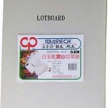 LOTBOARD大師傅-白玉牌家庭用平面厚型砧板特大號46*30.5*1.1 cm(CY-104S)