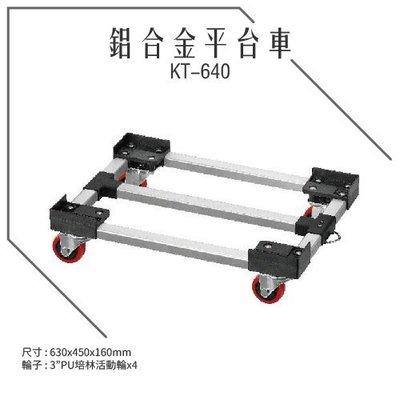 特賣 KT-640《鋁合金平台車》平台車 耐重 耐衝擊 工具車 載貨車