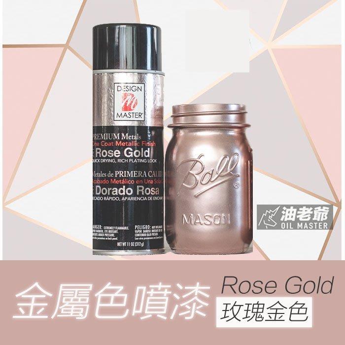 原裝進口 DM玫瑰金色噴漆 金屬色噴漆 電鍍噴漆 玫瑰金 rose gold 油老爺快速出貨