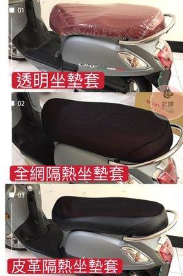 KYMCO LIKE 125 排水腳踏墊 / 機車 專用 免鑽孔 鬆餅墊 腳踏墊 排水 蜂巢腳踏 光陽