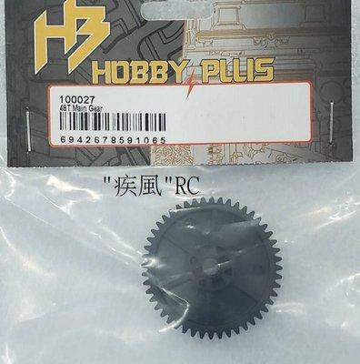 """疾風""RC Hobby Plus Ravage 1/10 10MT 10ST 用48T 大直齒齒盤 (100027)"