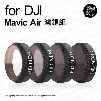 【薪創新竹】大疆 DJI Mavic Air 濾鏡組 ND4/8/16/32 PGY 副廠配件 鍍膜鏡片 空拍機配件