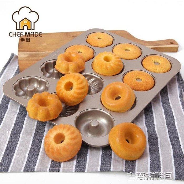烤盤 學廚12連不粘甜甜圈曲奇餅乾紙杯馬芬小蛋糕烘焙模具烤箱家用烤盤