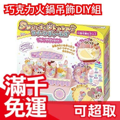日本【SC-06】EPOCH 可麗餅餐車吊飾DIY組  玩具部門優秀賞 手作玩具生日兒童節禮物 ❤JP