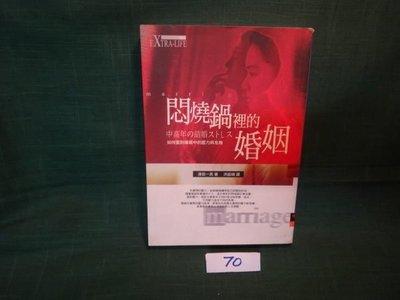 【愛悅二手書坊 09-53】悶燒鍋裡的婚姻 清田一民 著