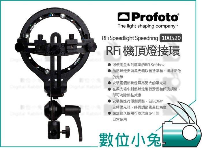 數位小兔【Profoto RFi Speedlight Speedring 機頂燈接環】100520 機頂閃燈 接環