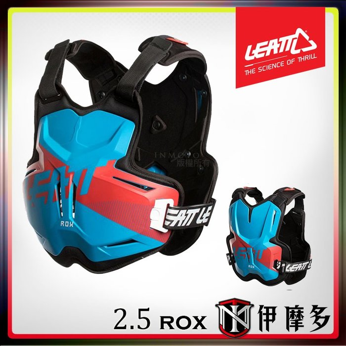 伊摩多※美國 LEATT 2.5 ROX 防摔背心 護胸 CE認證 越野 林道 滑胎 下坡車 腳踏車 。藍紅/5色