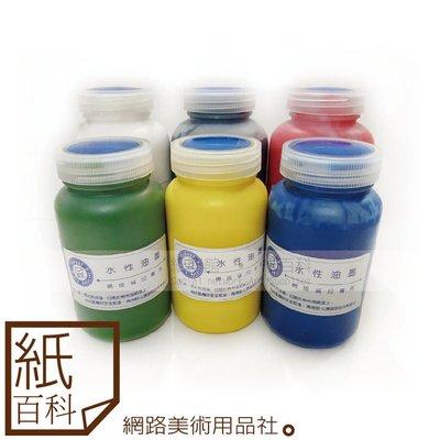 【紙百科】漢威 - 高級網版專用水性油墨 - 紅/ 黃/ 綠/ 藍/ 黑/ 白 250ml /  水性印墨 /  網版專用 台中市