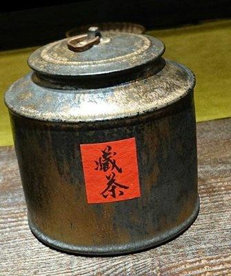 【本草玉茗堂】鐵繡墨金茶倉(半斤茶罐)