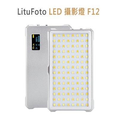 歐密碼 LituFoto LED 攝影燈 F12 網美 直播 柔光罩 拍攝 補光燈 持續燈 112顆燈珠