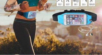 運動 腰包 防盜 防潑水 防汗 戶外登山旅行 收納包 隨身攜帶 手機包 零錢包 IPHONE 三星 蘋果