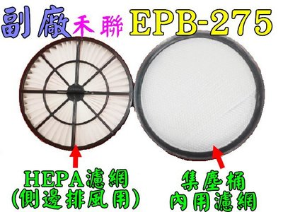 【副廠 現貨】禾聯 EPB-275 適用 HEPA濾網  集塵桶濾網 EPB-257 吸頭 直管 金屬管 吸塵機耗材